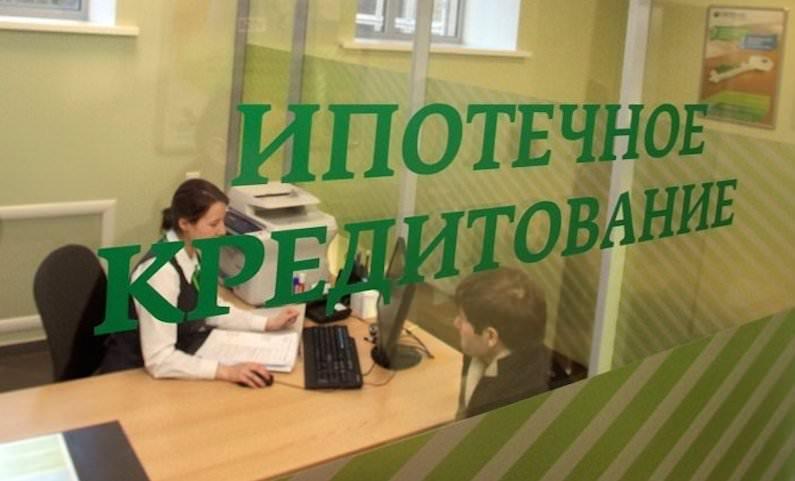 Самой низкой ставкой по ипотеке Сбербанк осчастливил россиян