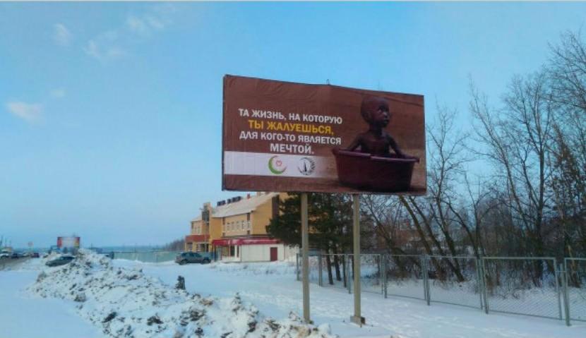 Что за намёки: жителей Татарстана возмутила социальная реклама