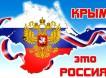 http://bloknot.ru/obshhestvo/kalendar-18-marta-den-triumfal-nogo-vozvrashheniya-kry-ma-v-rossiyu-2-584176.html