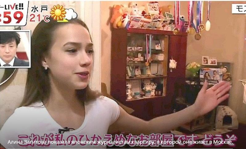 Квартира олимпийской чемпионки Загитовой шокировала журналистов из Японии