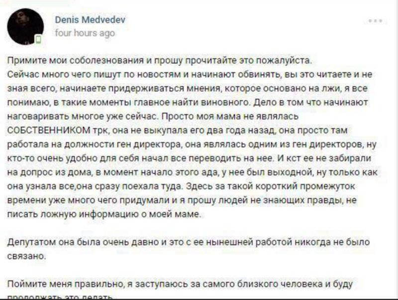 ВКонтакте Денис Медведев