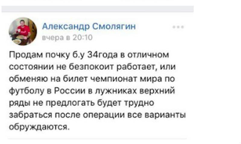 Тюменец продает почку ради билетов на чемпионат мира по футболу