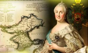 Календарь: 19 апреля - 235 лет назад Екатерина II присоединила Крым к России