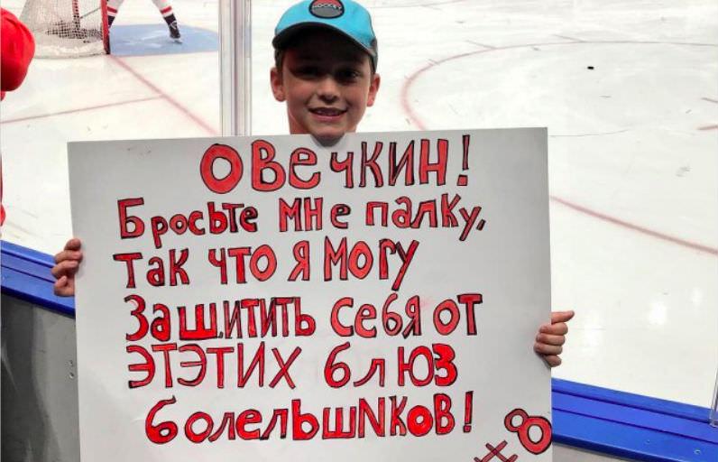 Американский мальчик написал плакат для Овечкина с помощью гугл-переводчика