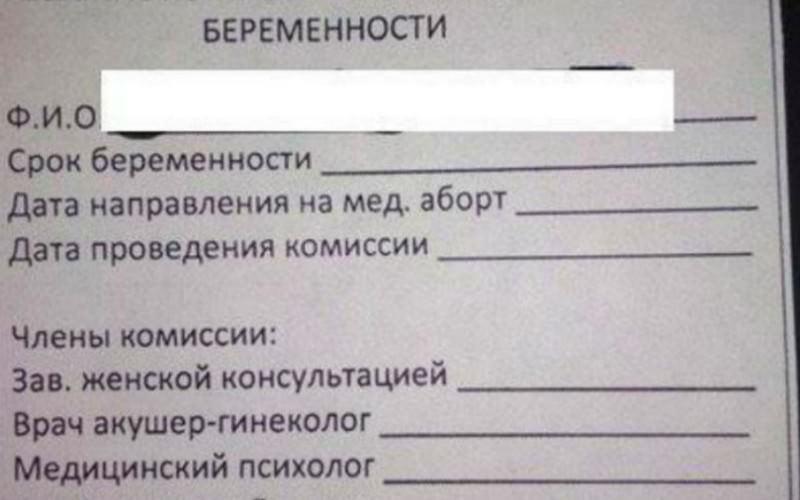 Россиянки получат разрешение на аборт с согласия священника