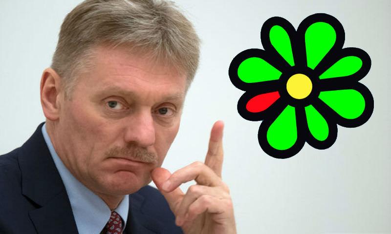 Кремль решил перейти на ICQ