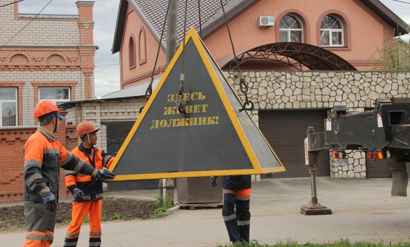 Трехтонную пирамиду использовали коммунальщики в борьбе с должником в Самаре