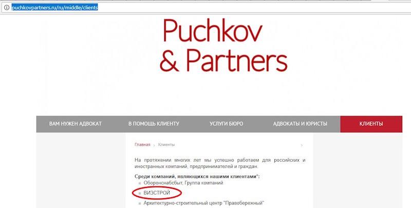 На своем сайте адвокатское бюро называют «Визстрой» своим клиентом