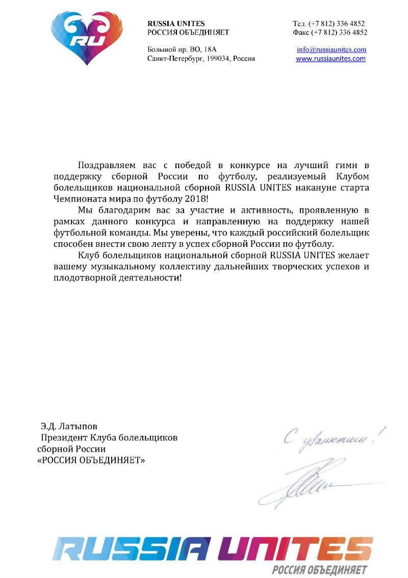 Благодарственное письмо от Президента МОД Клуб болельщиков национальной сборной РУ