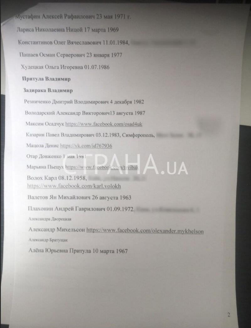 список1_замаз