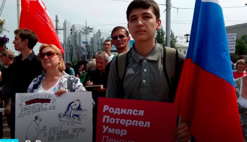 Родился, потерпел, умер: по России прокатилась волна акций протеста