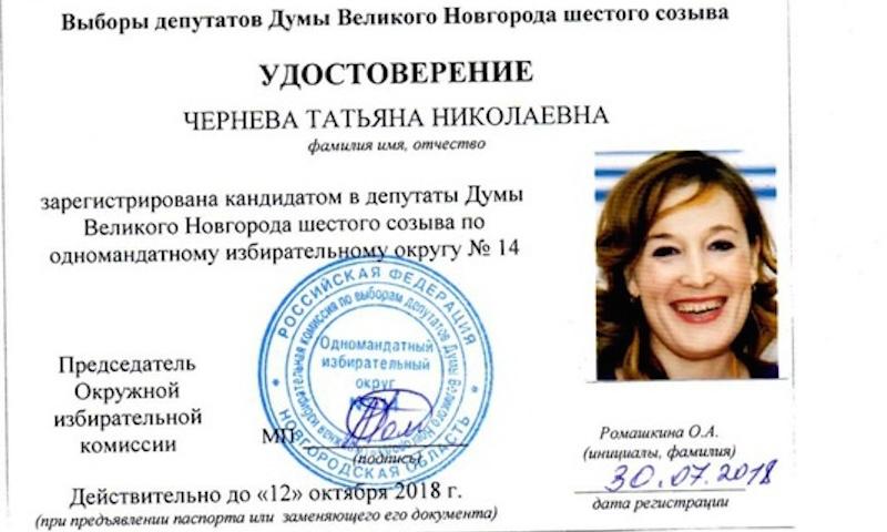 Новгородский кандидат в депутаты провела трансляцию из душа в купальнике