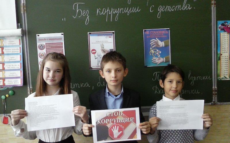 Российских школьников и студентов научат ненавидеть коррупцию