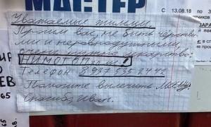 Шестиклассник расклеил по Волгограду объявления с просьбой спасти его мать