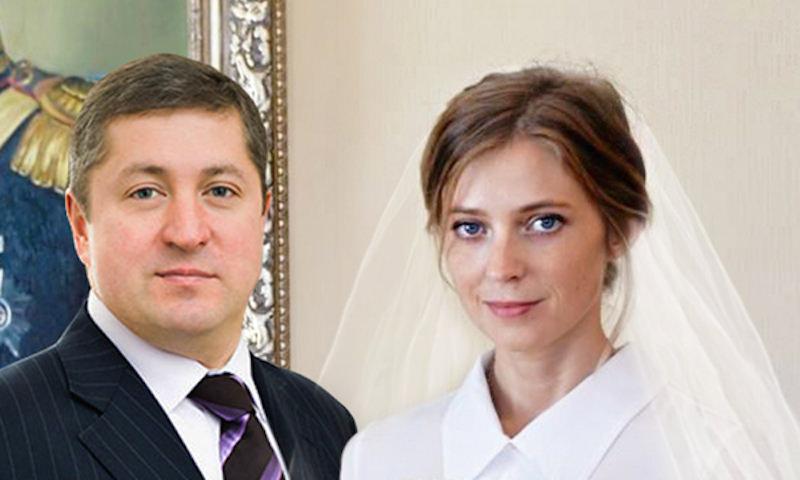 СМИ: Поклонская вышла замуж за правозащитника