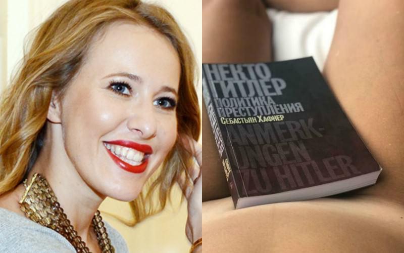 «Интимная книжка»: Собчак показала как читает книги