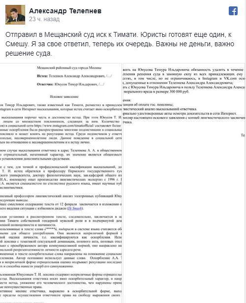 телепнев