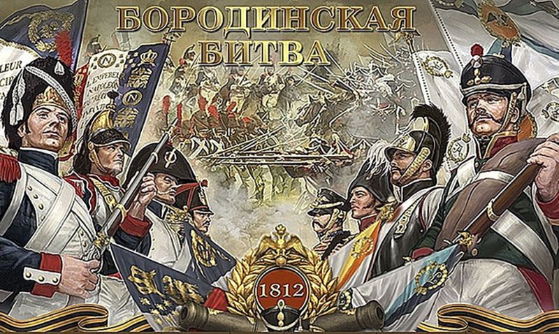 Календарь: 7 сентября - Состоялось Бородинское сражение