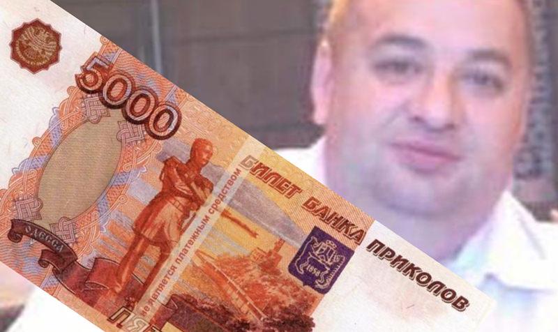 Банкир заменил 230 млн рублей на купюры