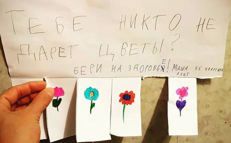 Про Машу, подъезд и цветы
