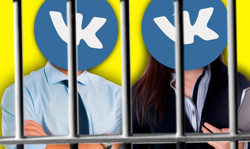 Комитет Госдумы отклонил законопроект об отмене уголовного наказания за репосты