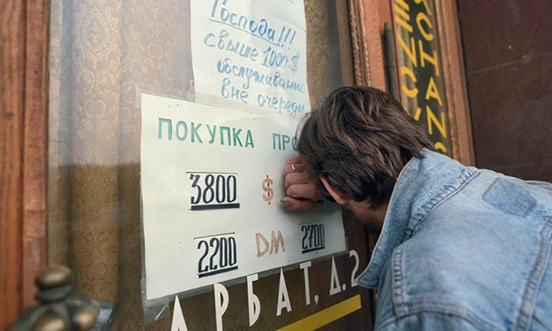 Календарь: 11 октября - В России произошел «чёрный вторник»