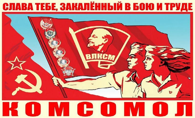 Календарь: 29 октября - 100 лет Комсомолу
