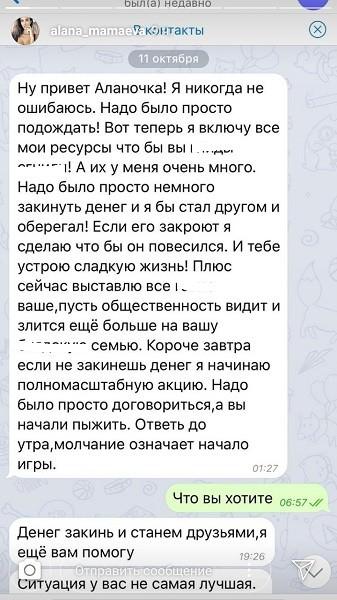 Жене Павла Мамаева угрожают публикацией ее интимвидео