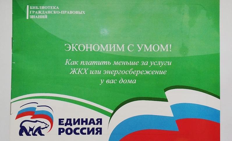 """""""Единая Россия"""" выпустила брошюру, где учит экономить бедных россиян"""