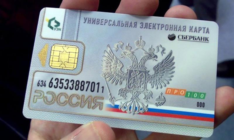 Бумажные документы  гражданина РФ с 2021 года  заменит электронная карта