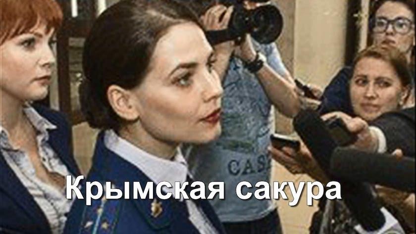 Не угодила: на ВГТРК отказались показывать фильм о Поклонской