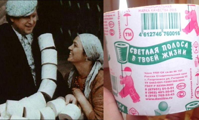Календарь: 3 ноября - Впервые в СССР стала производиться туалетная бумага