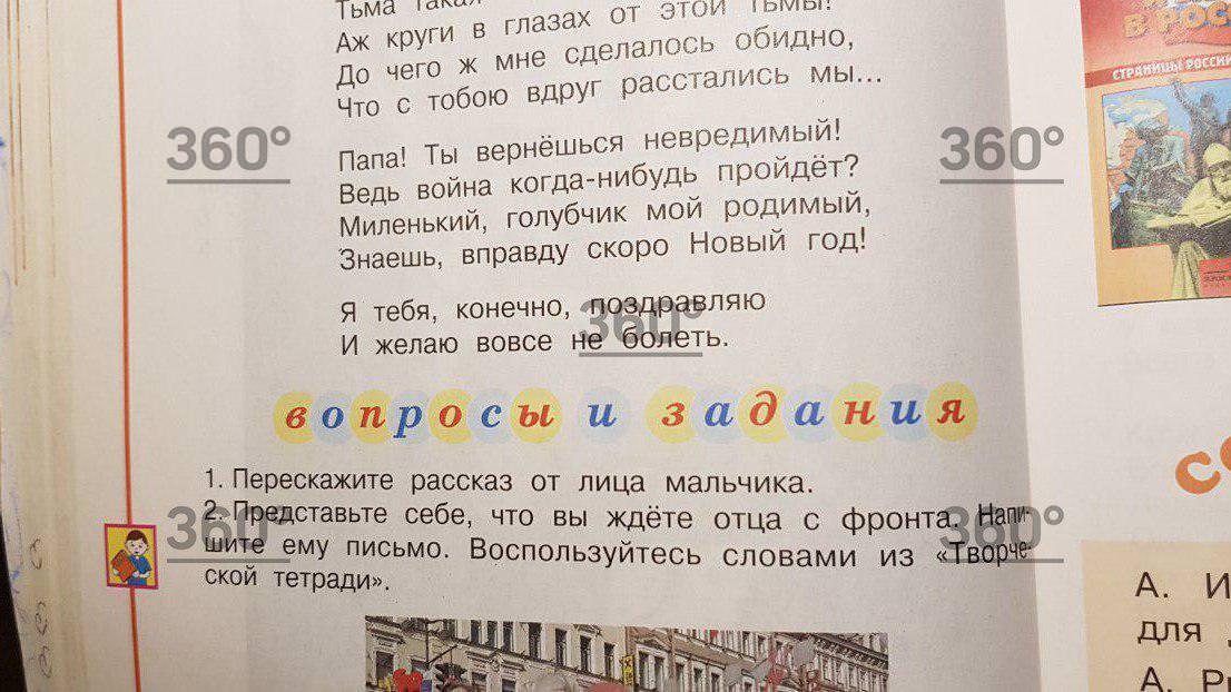"""""""Письмо отцу на фронт"""": матерей четвероклассников шокировало домашнее задание"""