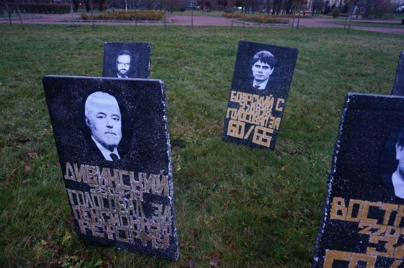 Депутатов единороссов «похоронили» в Пулковском парке Санкт Петербурга
