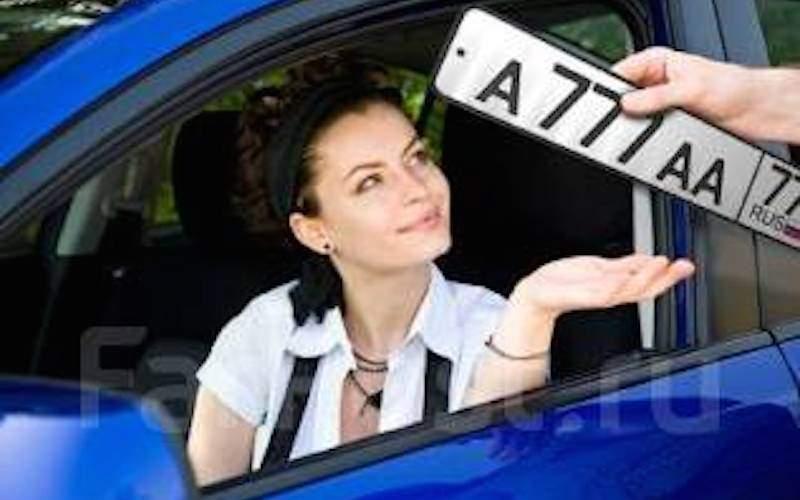МВД отменяет госпошлины на автомобильные номера