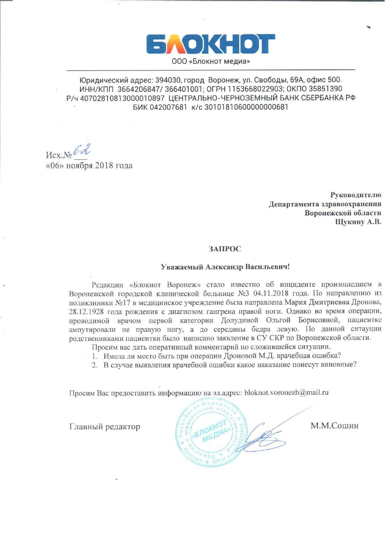 zapros-bloknot