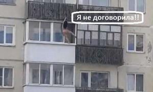 Новосибирец бросил  любовницу с 10-го этажа,  а она залезла обратно