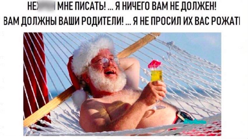 Когда Дед Мороз в теме