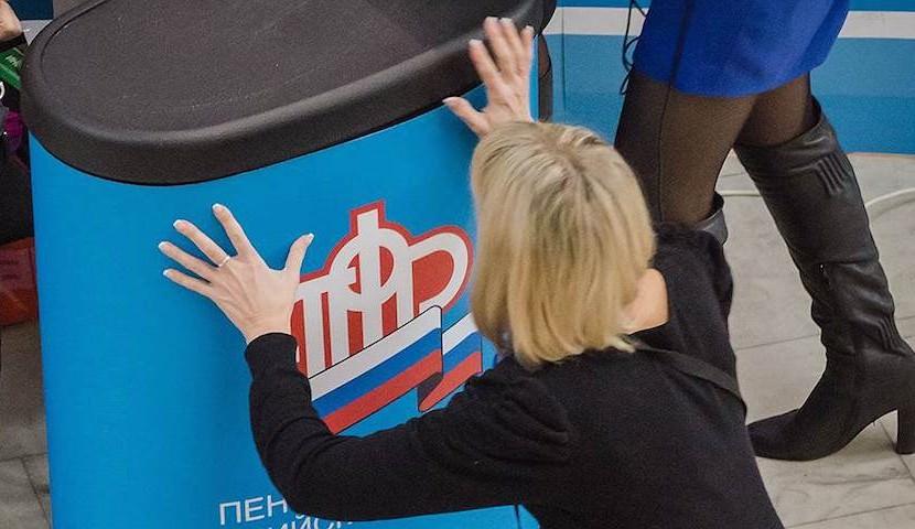 В Пенсионном фонде России увольняют руководство