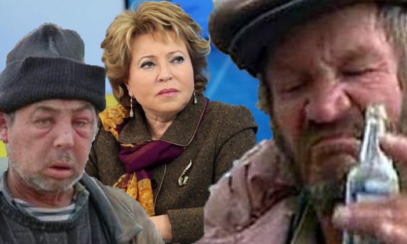 Валентина Матвиенко заявила, что стране срочно нужны вытрезвители