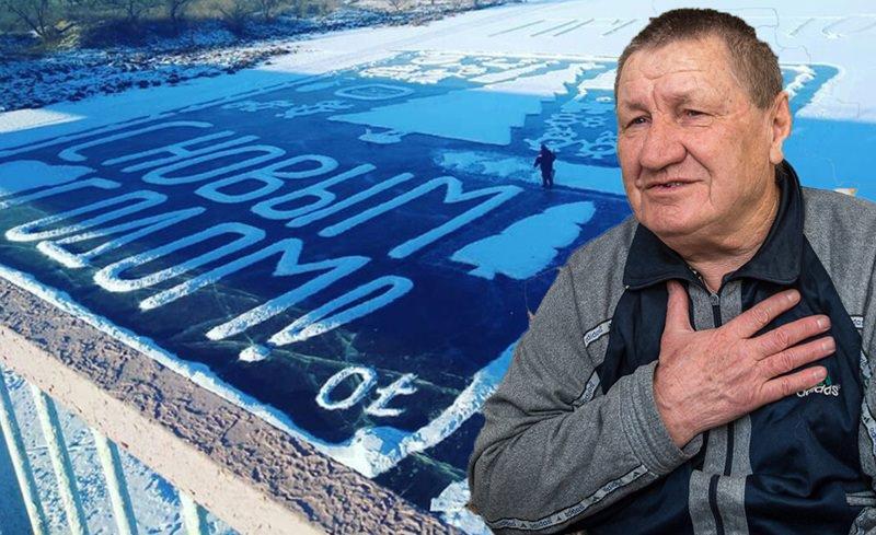 Каждую зиму глухой пенсионер делает новогоднюю открытку на льду
