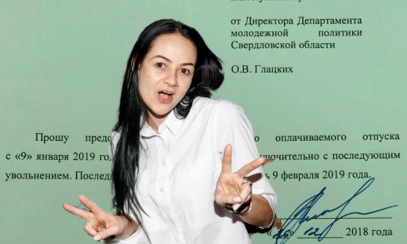 Ольга Глацких написала заявление по собственному желанию