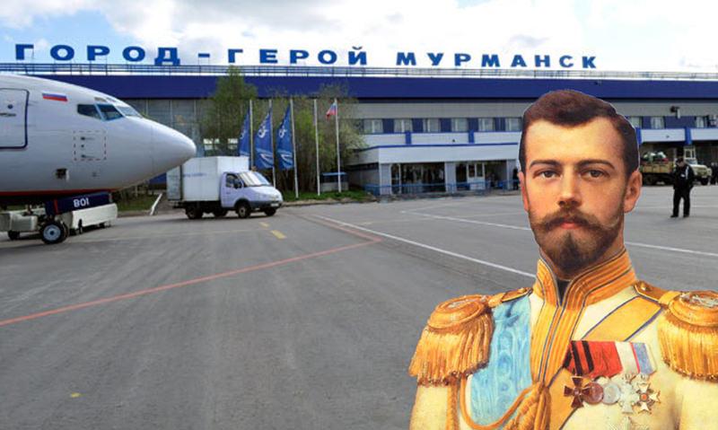 Мурманчане требуют отменить присвоение аэропорту имени Николая II