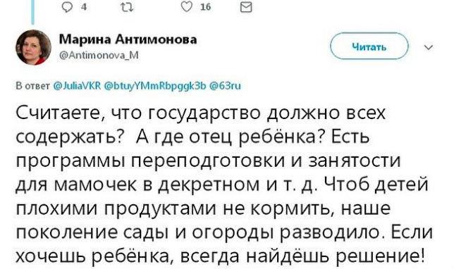 Глацких-2: министр из Саратова предложила завести огород, не рассчитывать на государство