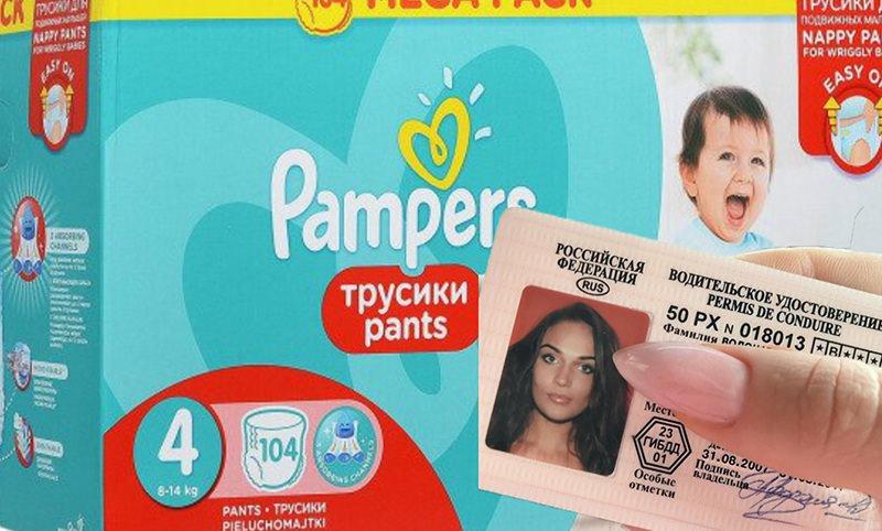 Девушка потребовала памперсы за найденные права - владелица отказалась