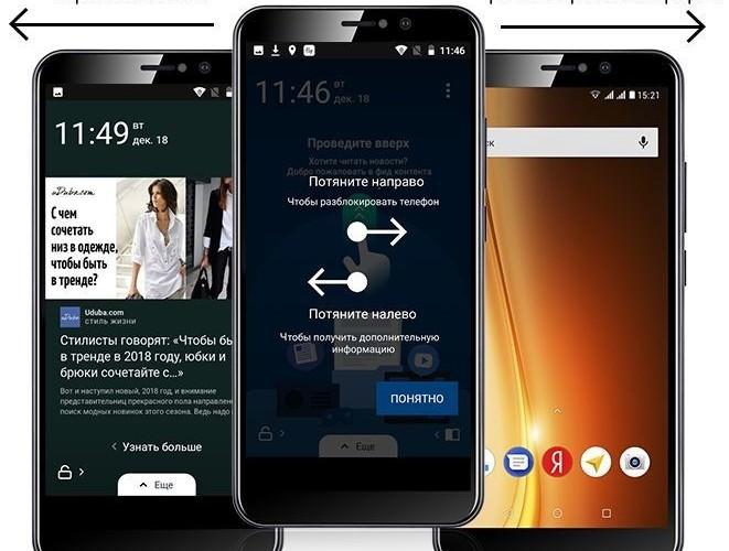 Fly выпустила для России смартфон с неотключаемой рекламой