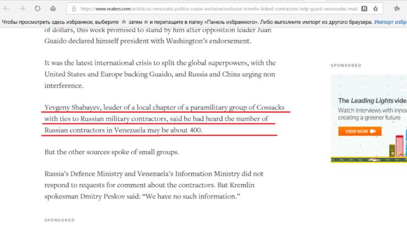 Мировые СМИ поверили мошеннику из Ховрино