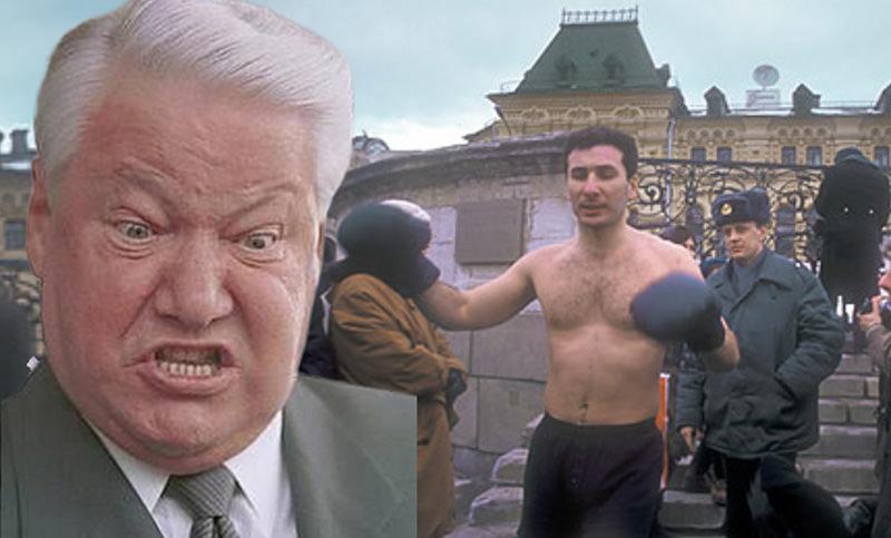 Календарь: 1 февраля - Ельцина вызвали на боксерский поединок