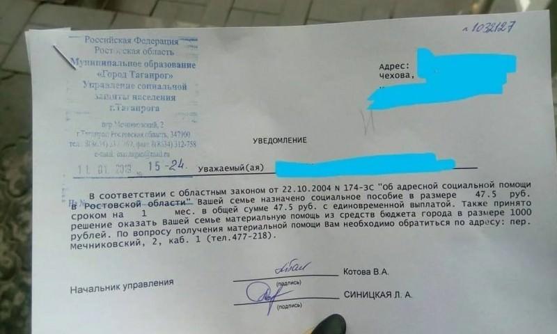 В Таганроге чиновники дали многодетной семье пособие в 47,5 рубля - Блокнот