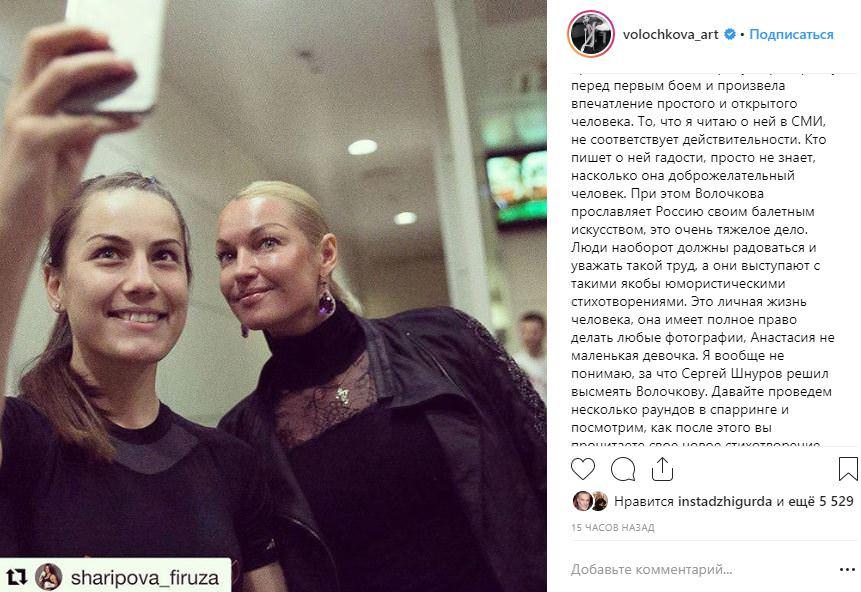 Шнурова вызвали на ринг из-за нападок на Волочкову
